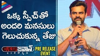 Sai Dharam Tej Emotional Speech | Pawan Kalyan | Chiranjeevi | Jawaan Movie Pre Release Event