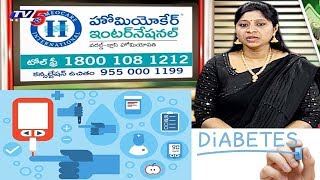 Symptoms, Causes and Prevention Of Diabetes | Dr. Sudha Rani | Homeocare International
