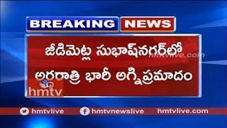 జీడిమెట్ల సుభాష్నగర్లో అర్ధరాత్రి భారీ అగ్నిప్రమాదం | Jedimetla  | hmtv
