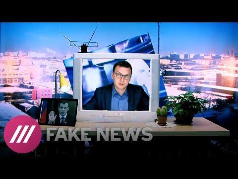 FAKE NEWS #11: Киселев отвечает нашей программе, а Медведев живет в самой успешной стране