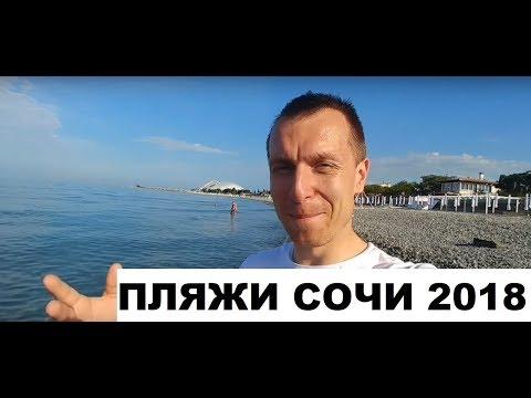 МОРЕ СОЧИ ПЛЯЖИ 2018 ПРОБЕЖКА.