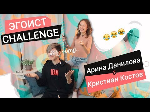 Эгоист CHALLENGE и Арина Данилова