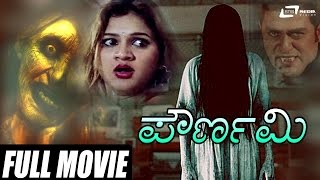 Pournami | Kannada Full Movie | Raju Patil, Bullet Prakash, Geetha | Horror Movie