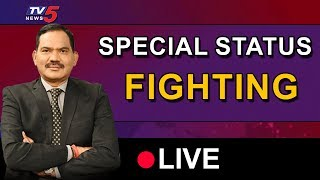 Fighting for AP Special Status | Top Story with Sambasivarao