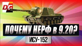 ИСУ-152 - почему нерф? Гайд по ПТ в обновлении 9.20.