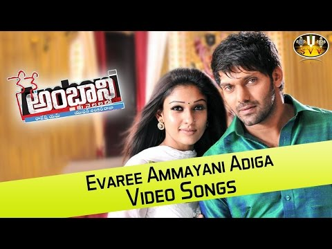Nene Ambani Movie Evaree Ammayani Adiga Video Song || Arya, Nayanatara video