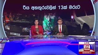 Ada Derana Late Night News Bulletin 10.00 pm - 2019.04.15