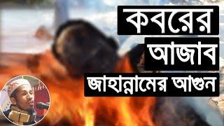 Bangla Waz Koborer Azab o Jahannamer Agun বাংলা ওয়াজ কবরের আজাব ও জাহান্নামের আগুন - Mahmudur Rahman