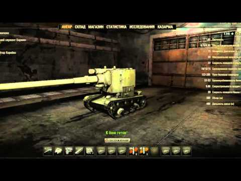 WoT - Новые секретные танки 2