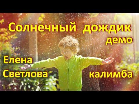 Солнечный дождик  :)  sunny rain - Елена Светлова