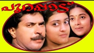 Pullipulikalum Aattinkuttiyum - Purappadu - Malayalam Full Movie - Mammootty