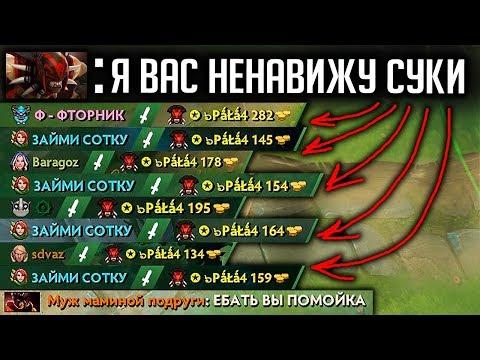 HATE SHOW: СИКЕР 30+ СМЕРТЕЙ   DOTA 2