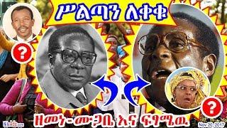 [ሥልጣን ለቀቁ] ዘመነ-ሙጋቤ እና ፍፃሜዉ Robert Mugabe has resigned after 37 years - DW