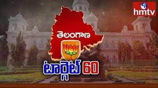 Telangana BJP Targets Next Assembly Elections  | hmtv