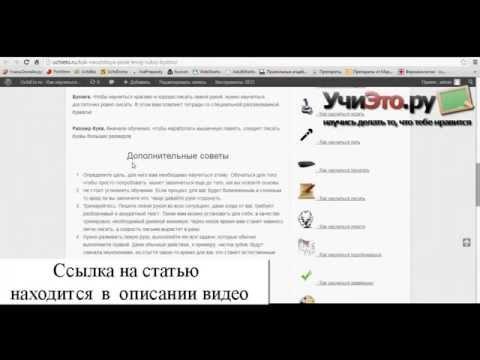 Видео как научиться писать левой