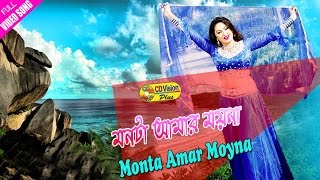 Monta Amar Moyna Pakhi Dake Sokal Dupore | HD Movie Song | Amin Khan & Nodi | CD Vision