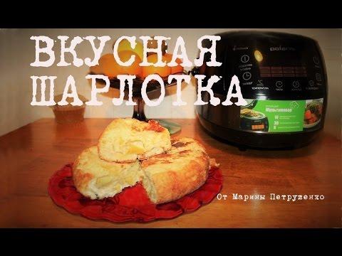 рецепт яблочная шарлотка с фото