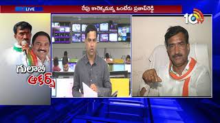Vanteru Pratap Reddy Joining in Confusion | Analysis On Telangana Political Development | 10Tv News