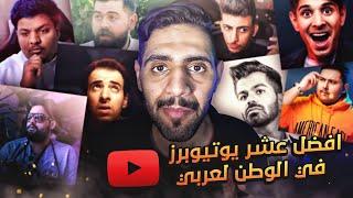 افضل 10 يوتيوبرز في الوطن العربي  😍🔥 !!