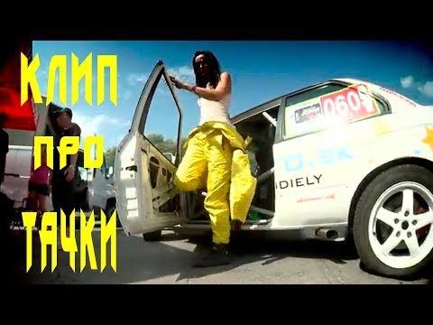 Costa Daurada  - в твоем авто (Клип про авто)