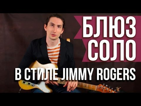 Уроки соло на гитаре - видео