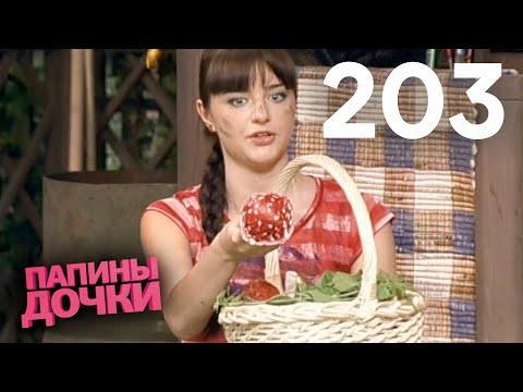 Папины дочки | Сезон 10 | Серия 203