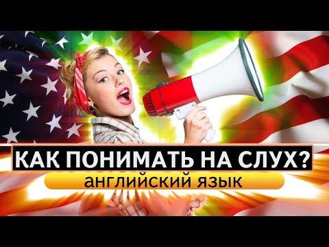 Стрим по английскому языку. Как понимать английский на слух