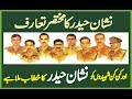 List of Nishan e Haider Holders & Short Biography Nishan E Haider Holder Name List In Urdu Part 1