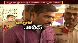 Fake Police Gopala Krishnan Arrested in Hyderabad || Be Alert