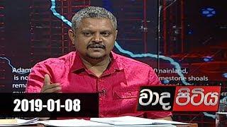 Waada Pitiya 2019-01-08