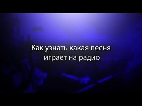 Какая песня играет сейчас на Русском Радио?