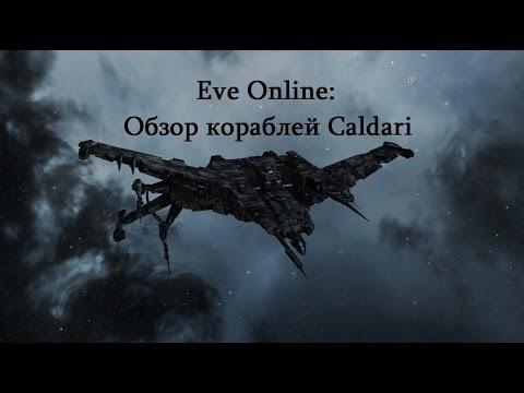 Eve Online - Обзор кораблей Caldari