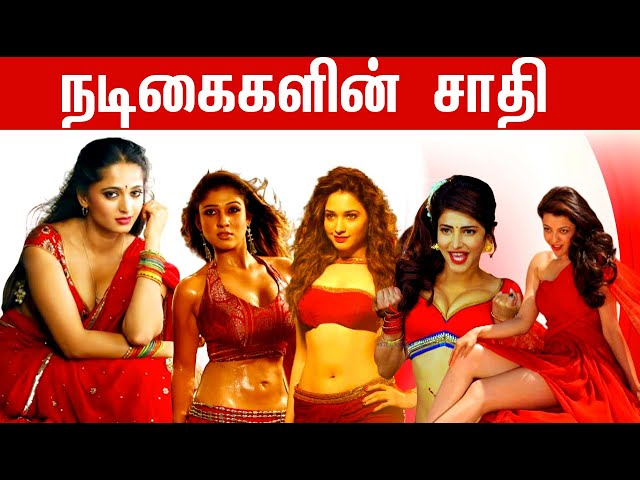 நடிகைகளின் சாதி | Actress caste | Tamil Latest news | Viswasam | Thalapathy62 | Ngk