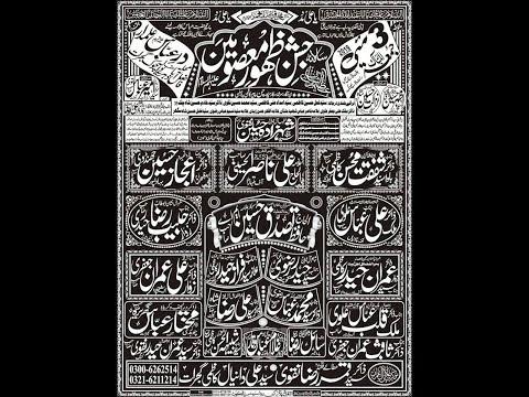 ???? Live Jashan | 03 may 2019 | Imam Bargah Dar e Abbas Lond pur (Gujrat)