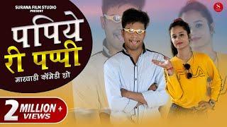 Papiyo Ri Papi | Pankaj Sharma | Filmi Papiyo Comedy - पपिये री पप्पी धमाकेदार मारवाड़ी कॉमेडी