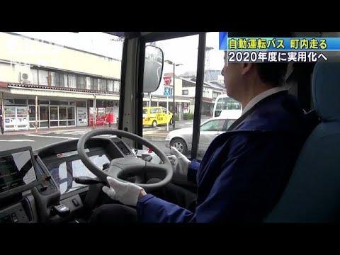 全国初 現行路線で自動運転バスの実証実験/住宅で60代の夫婦とみられる遺体みつかる 名古屋/河野大臣が急性腎盂腎炎 …他