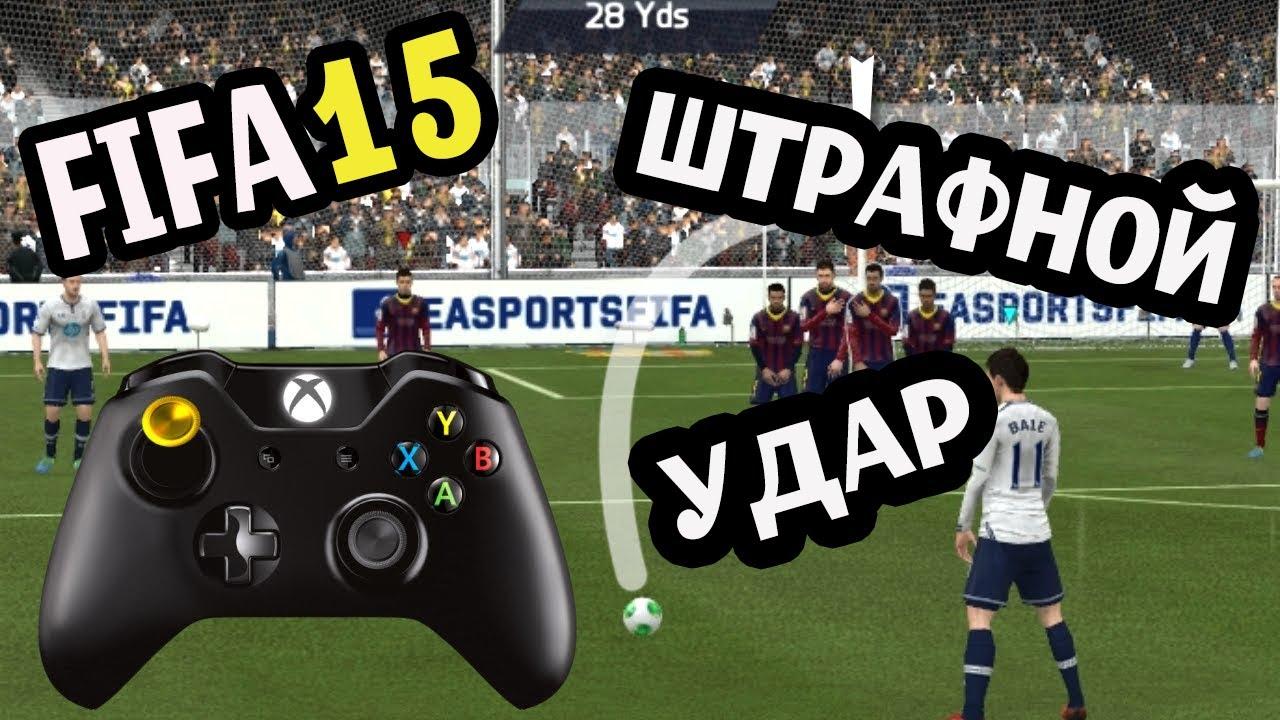 FIFA 15 - как правильно бить штрафной - YouTube