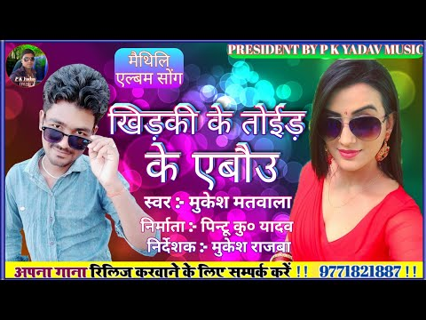 New Maithili Song 2019 -{ लव गुरू स्पेशल }- Singer Mukesh Matwala - खिड़की के तोईड़ के  - P K Yadav