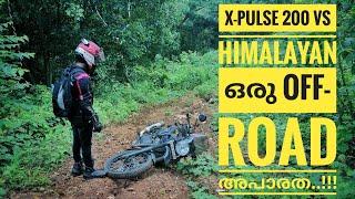 RE Himalayan vs X-pulse200 || ഒരു off-road അപാരത..!!!