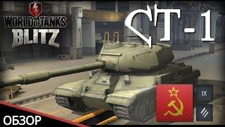 World of Tanks Blitz Обзор тяжелого танка СТ-1 - WoT Blitz Android и iOS