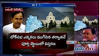 6 to 8 Members of Cabinet Ministers to take oath in this December | CM KCR Cabinet