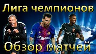 ЦСКА побеждает, Месси обыгрывает Ювентус, дебют Карабаха и обзор других матчей Лиги чемпионов