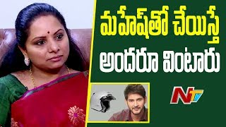 MP Kavitha Amazing Words About Mahesh Babu | #SistersForChange | NTV