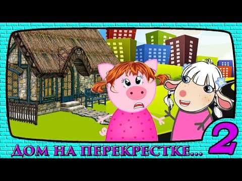 Новый сериал!!! ДОМ НА ПЕРЕКРЕСТКЕ    2 серия Смотреть новые серии  на русском