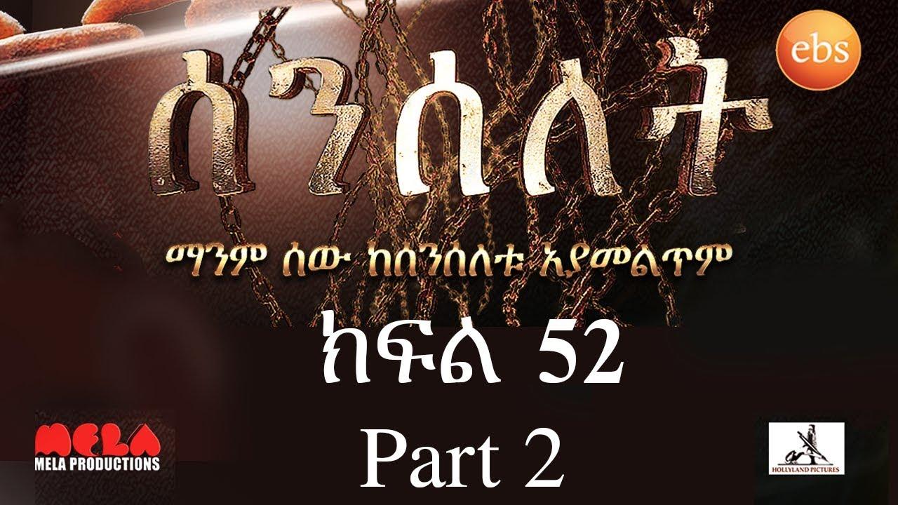 2: Senselet Season 3 - Part 52 (ሰንሰለት)