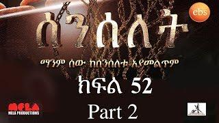 Senselet Drama S03 E52 Part 2 ሰንሰለት ምዕራፍ 3 ክፍል 52 - Part 2