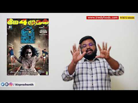 Iruttu Arayil Murattu Kuthu review by Prashanth