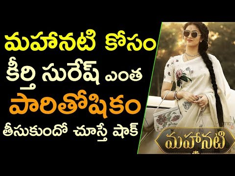Keerthi Suresh Shocking Remuneration For Mahanati Movie | Tollywood Nagar