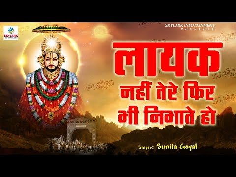 Layak Nahi Tere Fir Bhi Nibhate Ho newly Bhajans Video In 2014 By Sunita Goyal video