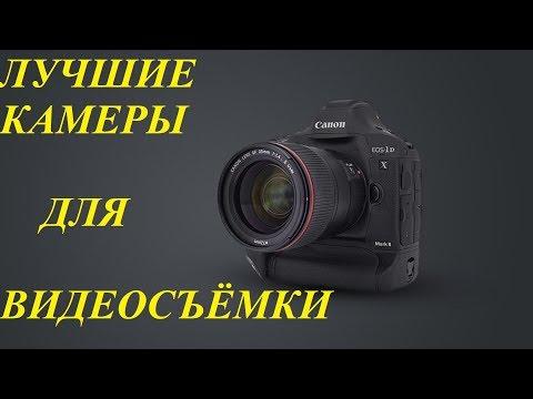 Лучшие камеры для съемки видео 2018.